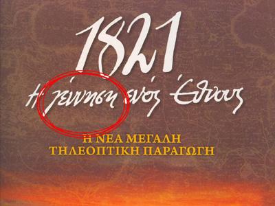 http://pisoporta.files.wordpress.com/2011/01/gennisi_enos_ethnous_skai.jpg