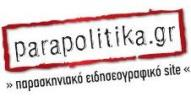 http://www.parapolitika.gr/