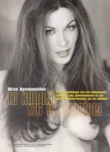 Nena Chronopoulou 6
