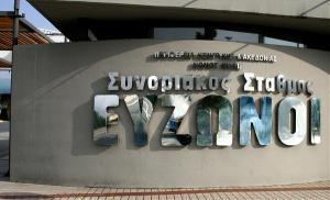 teloneio-euzonoi