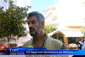 xreos 200 euro pyrgos wind